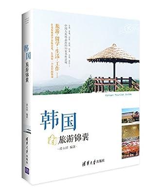 韩国旅游锦囊.pdf