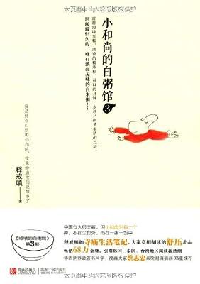 小和尚的白粥馆3.pdf