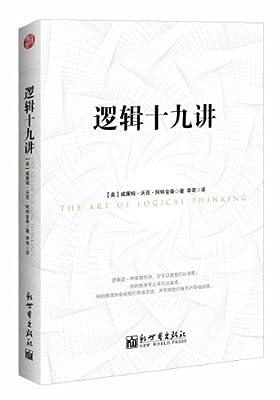 逻辑十九讲.pdf