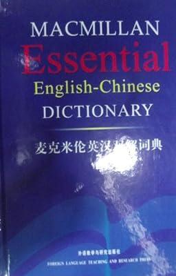 麦克米伦英汉双解词典.pdf