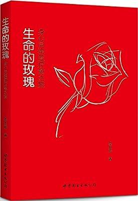 生命的玫瑰:身心灵深度疗愈之旅.pdf