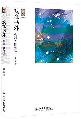 戏在书外:戏剧文化随笔.pdf