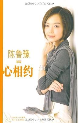 陈鲁豫新版心相约.pdf