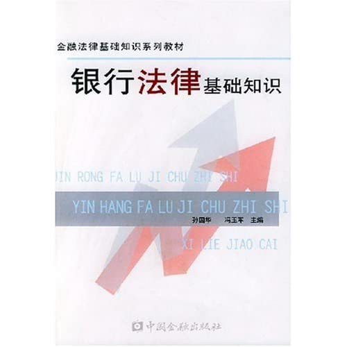 银行法律基础知识/金融法律基础知识系列教材