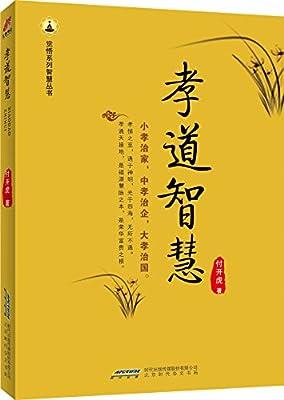 觉悟系列智慧丛书:孝道智慧.pdf