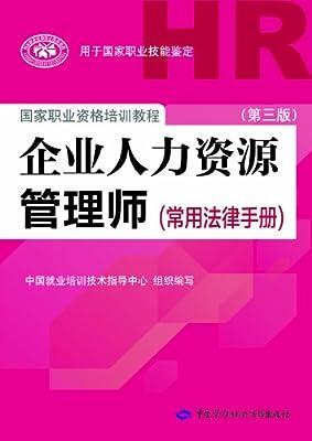 企业人力资源管理师第3版).pdf