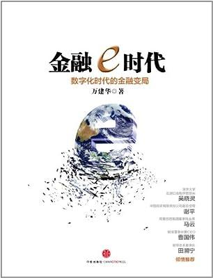 金融e时代:数字化时代的金融变局.pdf