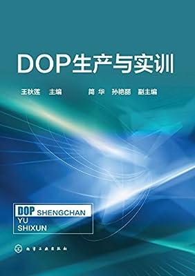 DOP生产与实训.pdf