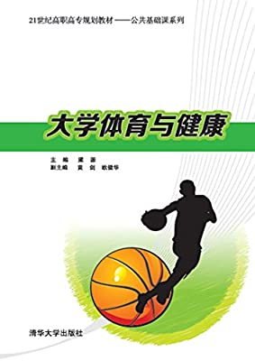 21世纪高职高专规划教材·公共基础课系列:大学体育与健康.pdf