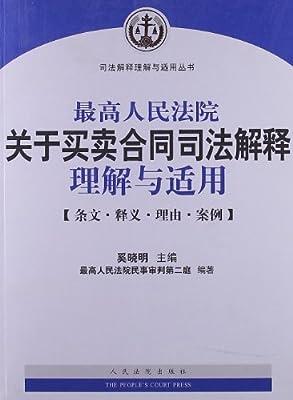 司法解释理解与适用丛书:最高人民法院关于买卖合同司法解释理解与适用.pdf
