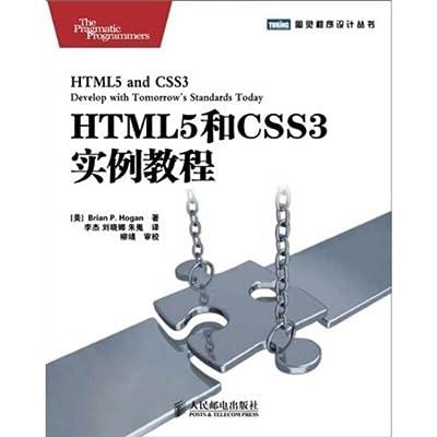 HTML5和CSS3实例教程.pdf