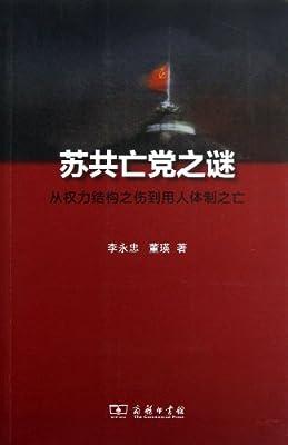 苏共亡党之谜:从权力结构之伤到用人体制之亡.pdf