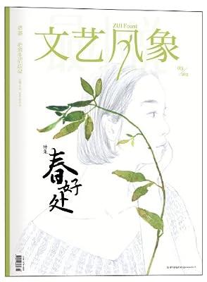文艺风象•春好处.pdf