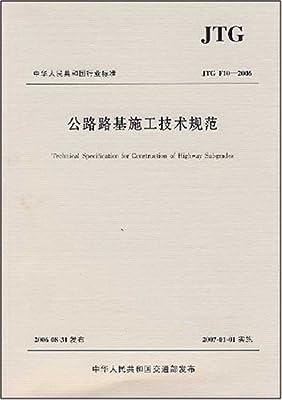 中华人民共和国行业标准:公路路基施工技术规范.pdf