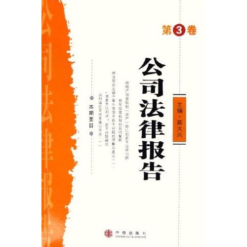 公司法律报告(第3卷)