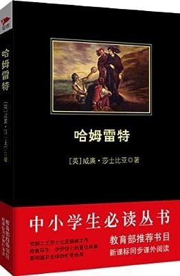 中小学生必读丛书:哈姆雷特.pdf
