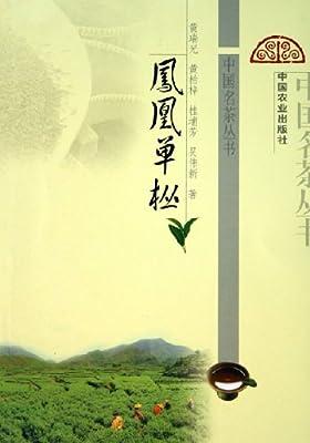 凤凰单枞.pdf