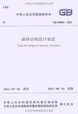 中华人民共和国国家标准:砌体结构设计规范.pdf