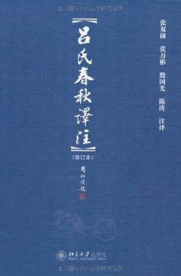 吕氏春秋译注.pdf