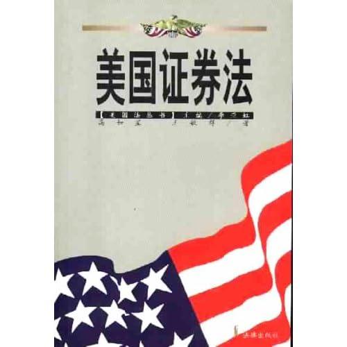 美国证券法/美国法丛书