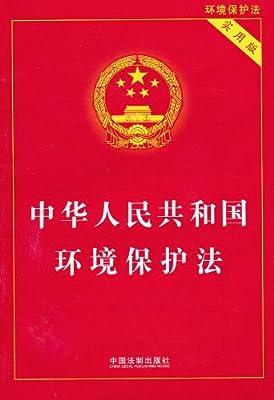 中华人民共和国环境保护法.pdf