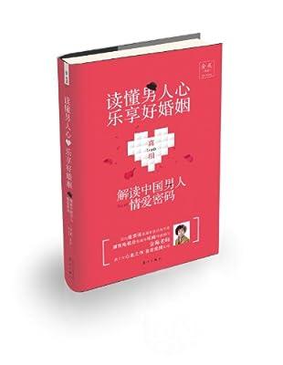 读懂男人心,乐享好婚姻:解密中国男人情爱密码.pdf