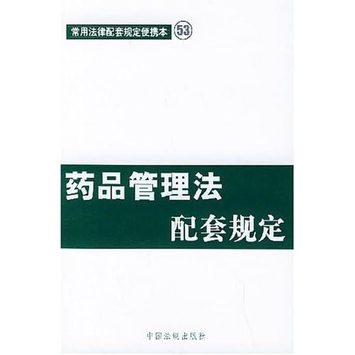 药品管理法配套规定/常用法律配套规定便携本