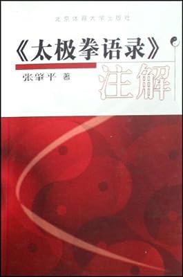 《太极拳语录》注解.pdf