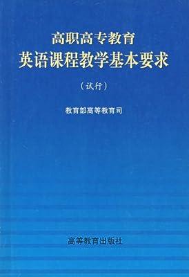 高职高专教育英语课程教学基本要求.pdf