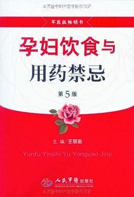 孕妇饮食与用药禁忌.pdf