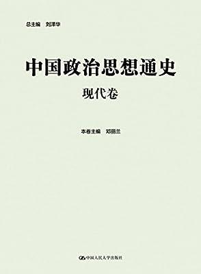 中国政治思想通史·现代卷.pdf