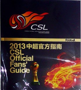 2013中超官方指南 足球周刊出版.pdf