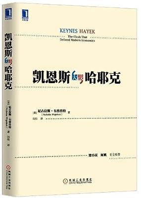 凯恩斯大战哈耶克.pdf
