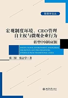 宏观制度环境、CEO管理自主权与微观企业行为——转型中国的证据.pdf