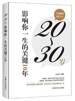 20-30岁,决定你一生的关键10年.pdf