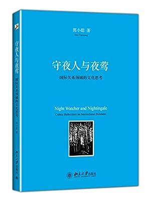 守夜人与夜莺:国际关系领域的文化思考.pdf