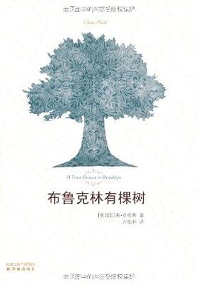 布鲁克林有棵树.pdf