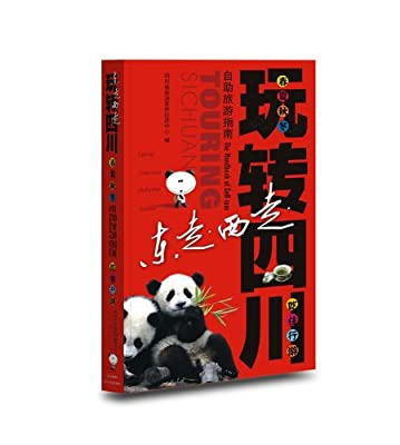 东走西走玩转四川.pdf