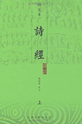 诗经译注.pdf