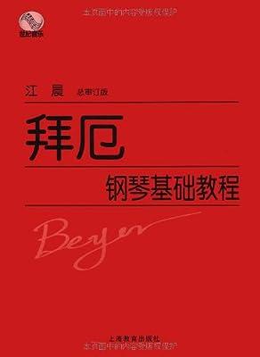 拜厄钢琴基础教程.pdf
