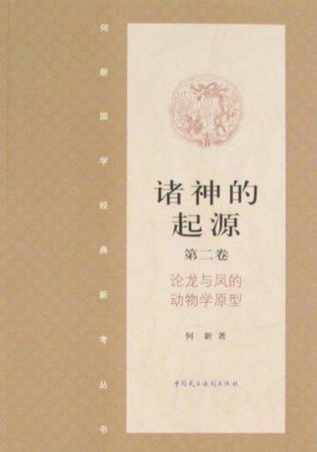 凤青青原形-龙与凤的动物学原型图片