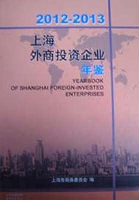 2012-2013上海外商投资企业年鉴.pdf