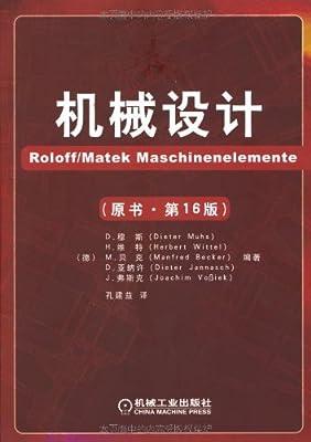 机械设计.pdf