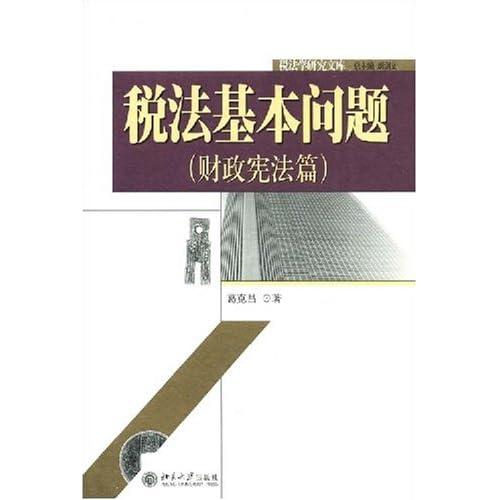 税法基本问题(财政宪法篇)/税法学研究文库