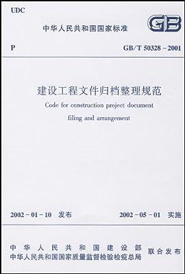 GB/T 50328-2001建设工程文件归档整理规范.pdf