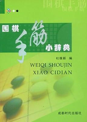 围棋手筋小辞典.pdf