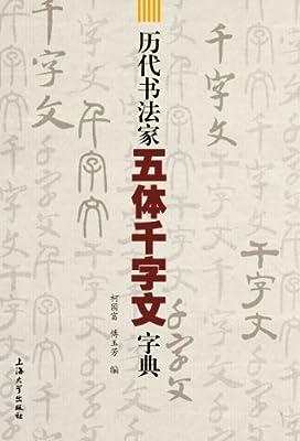 历代书法家五体千字文字典.pdf