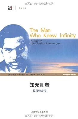 知无涯者:拉马努金传.pdf