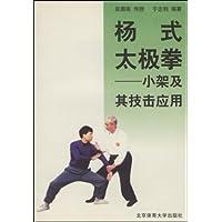 杨式太极拳:小架及其技击应用