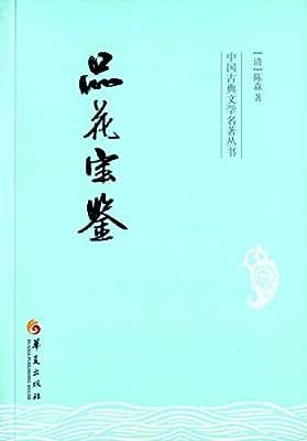 中国古典文学名著丛书:品花宝鉴.pdf